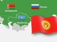 Еаэс киргизия